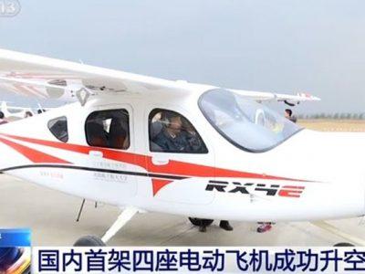 Normal iki koltuklu elektrikli uçaktan farklı olarak, dört koltuklu RX4E, Çin Sivil Havacılık kurallarına göre geliştirilen konvansiyonel uçak.